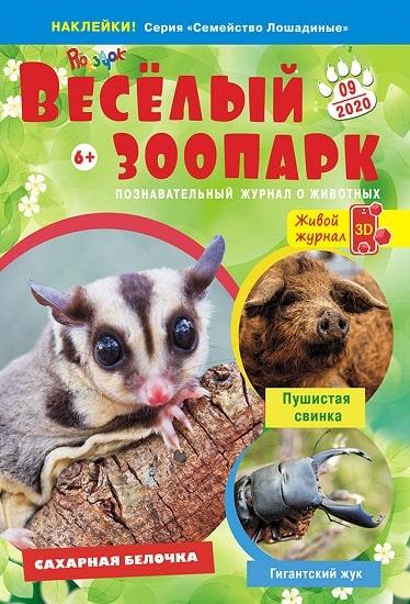 Рюкзачок. Веселый зоопарк №9, 2020 - p-shkola.by